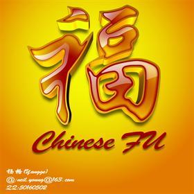 Chinese FU
